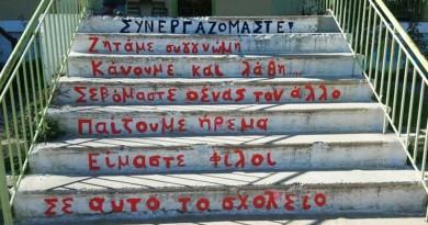 Η σκάλα του σχολείου…