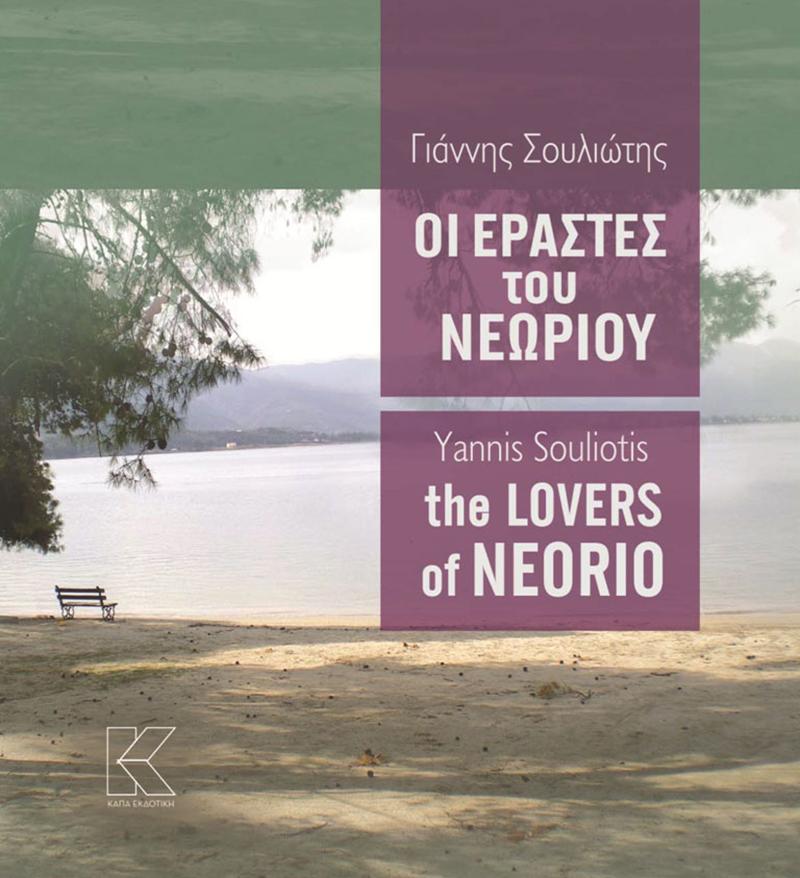 Cover_Neorio.indd