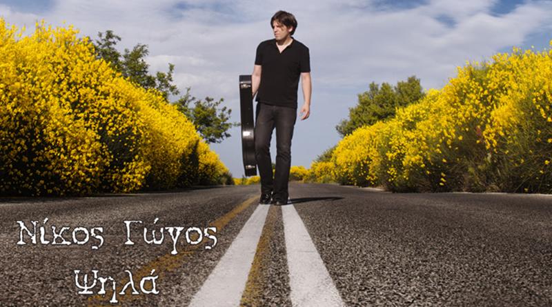 Nikos Gogos