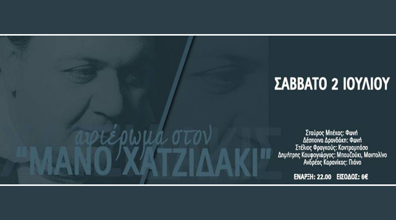 xatzidakis01