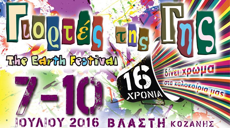 Earth Festival 15-poster:Σχέδιο 1.qxd
