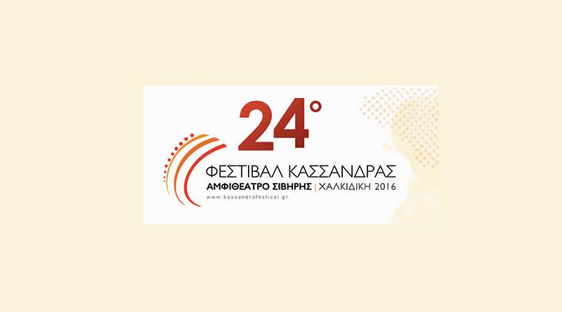festival_kassandras