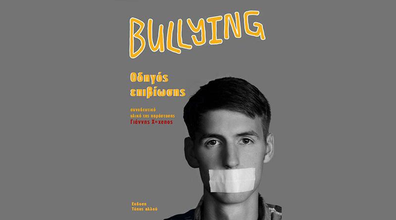 Bullying (3)