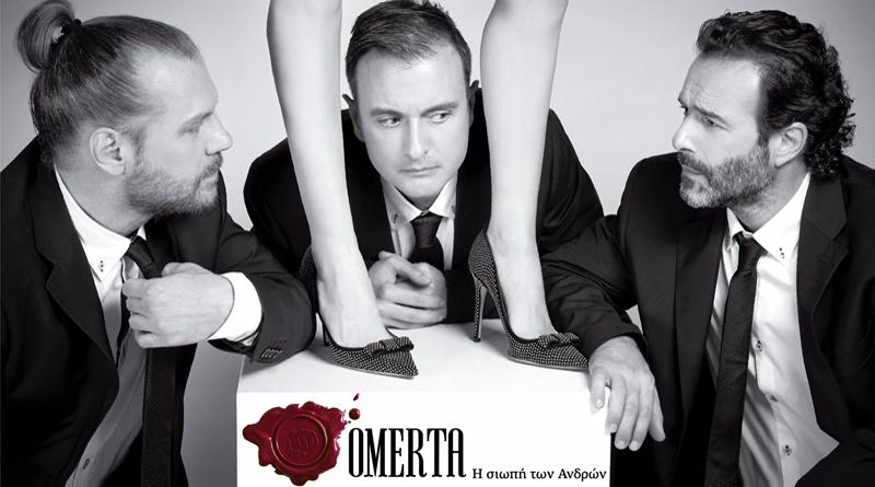 omerta-logo_photo