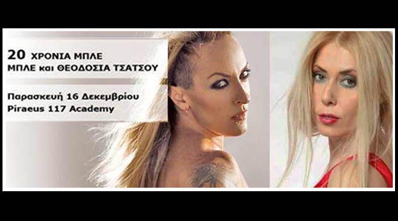 ble-theodosia-tsatsou