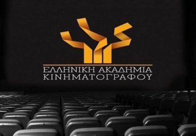 Ελληνική Ακαδημία Κινηματογράφου: Οι υποψήφιες ταινίες για τα βραβεία 2017