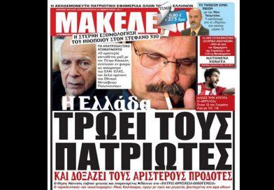 Ο Χίος το τερμάτισε με νέο εμετικό πρωτοσέλιδο για Κούνδουρο – Μάνεση