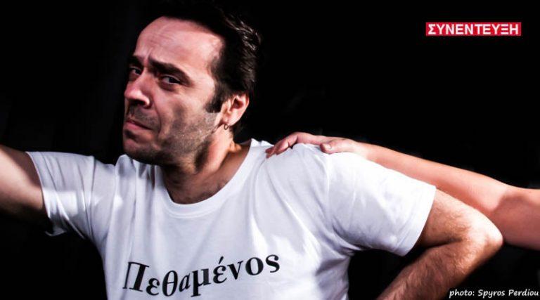 Δημήτρης Αγοράς: «Το θέατρο αναλύει χαρακτήρες»