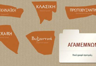 Δείτε πώς γράφεται το όνομά σας στις αρχαίες γραφές