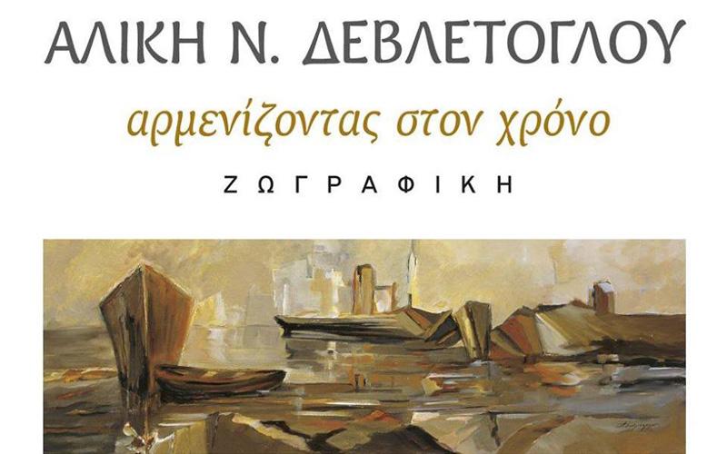 Έκθεση ζωγραφικής της Αλίκης Δεβλέτογλου στη Γκαλερί Αργώ  b7d1eee30b4